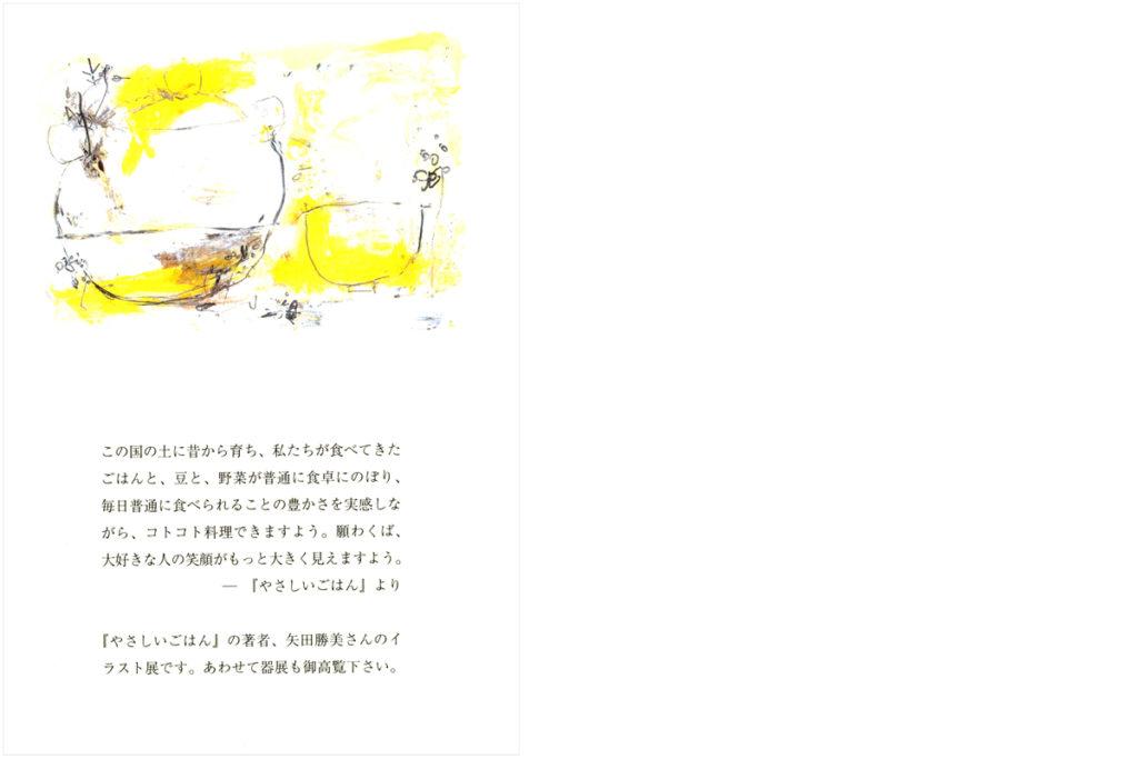 「自然をまるごと やさしいごはん」〜矢田勝美イラスト展