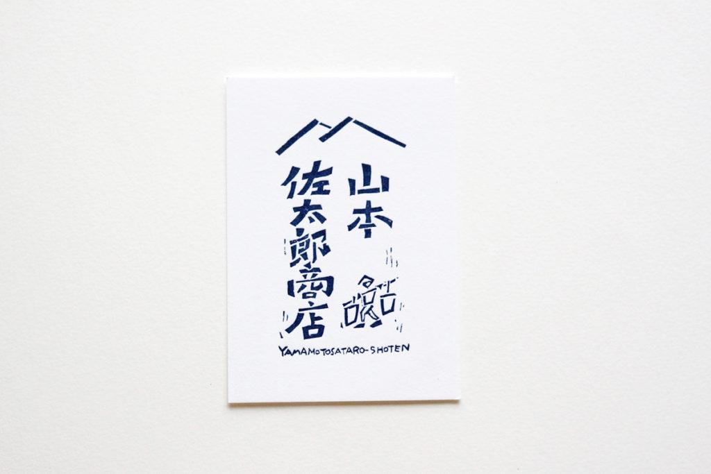 山本佐太郎商店ロゴデザイン(名刺)