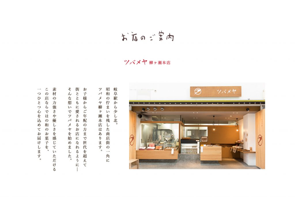 ツバメヤ(岐阜市柳ヶ瀬)ホームページの 描き文字制作