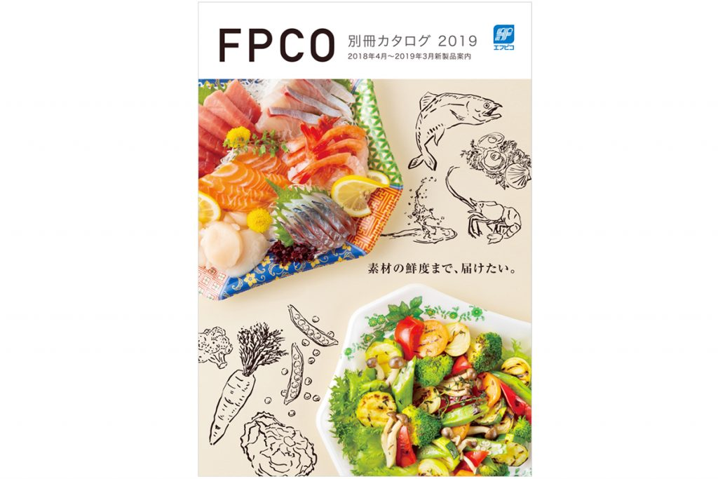 FPCO表紙イラスト
