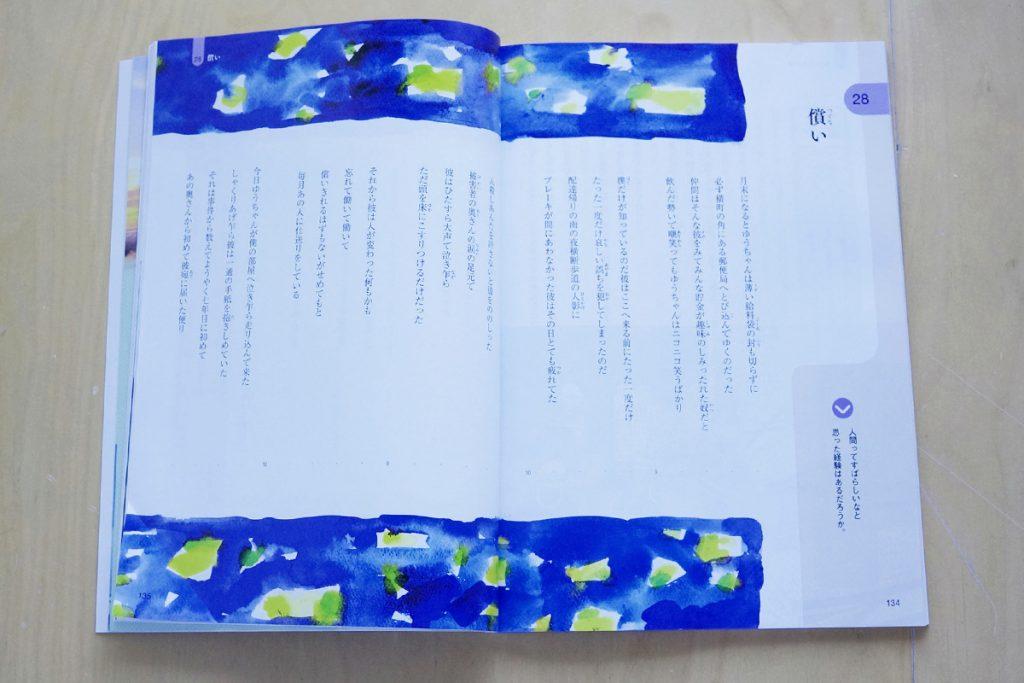 「道徳教科書」・中学校3年生〜「償い」さだまさし氏挿絵〜2019
