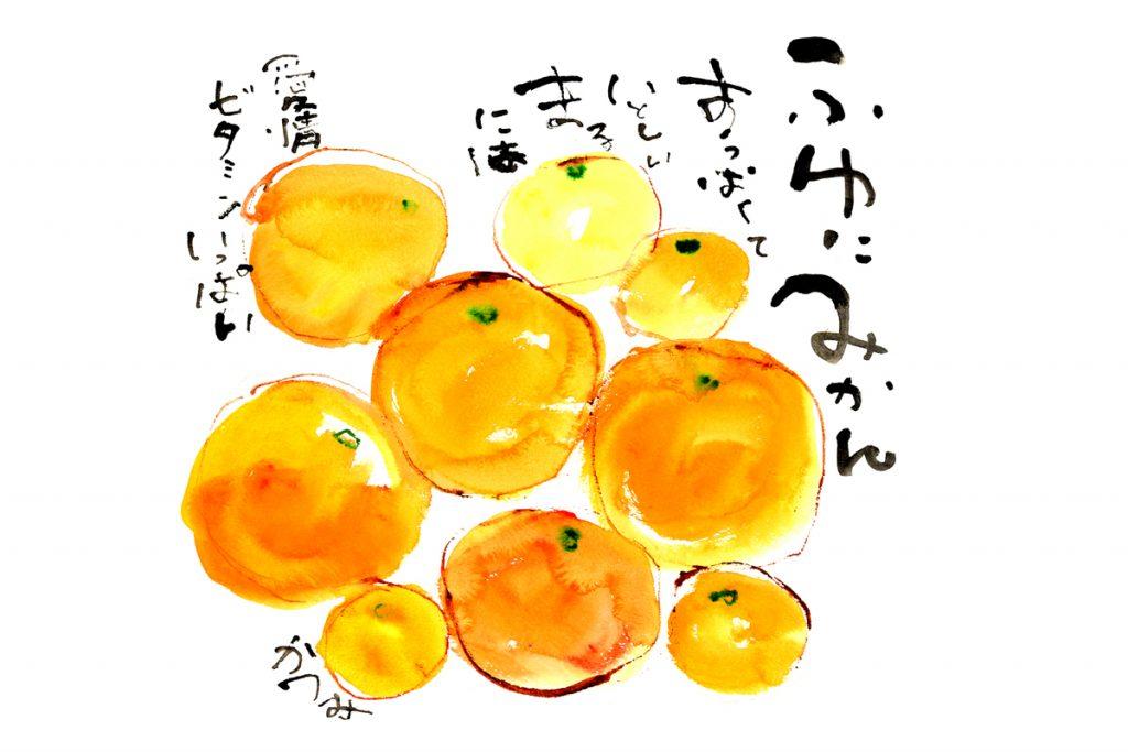 みかんの絵/オリジナル  書き文字+絵 (水彩・色鉛筆・墨汁) 2016年