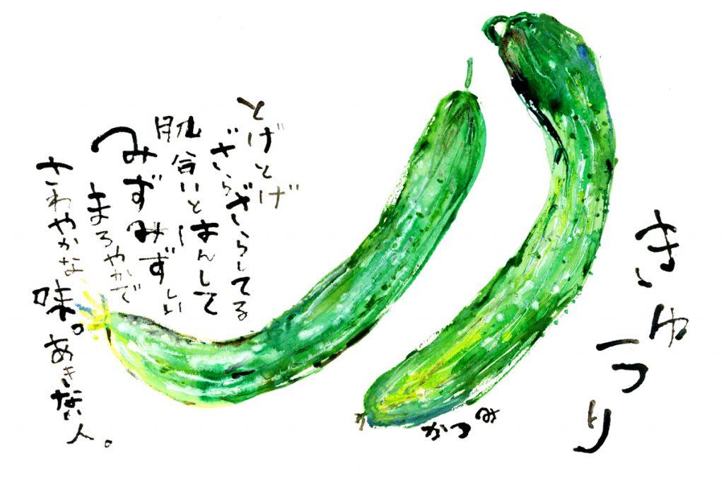 きゅうりの絵/オリジナル