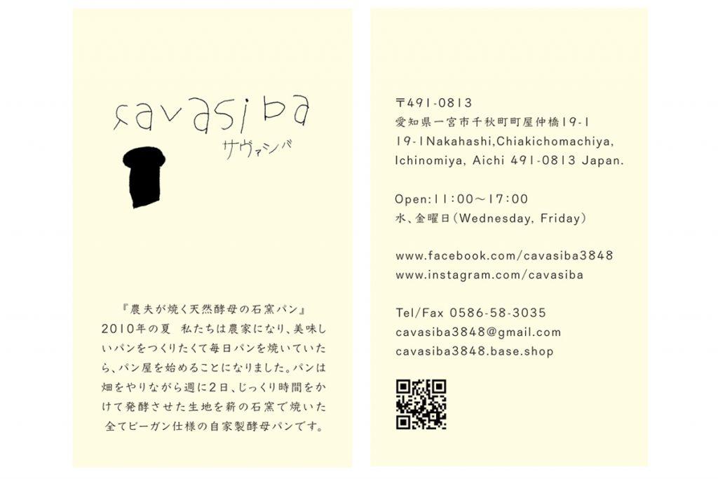 天然酵母の石窯パン・サヴァシバ/ショップカードデザイン