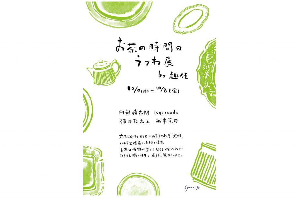 玉木新雌展DMイラスト+書き文字(カリグラフィ)201910/趣佳(大阪)