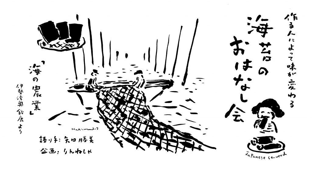 【イベント】海苔のおはなし会〜新海苔を味わいつくす〜