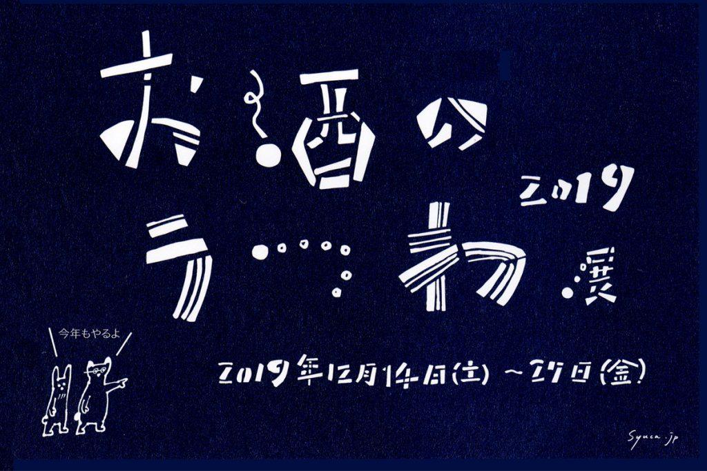 DM  ロゴ  カリグラフィ 201912/趣佳(大阪)