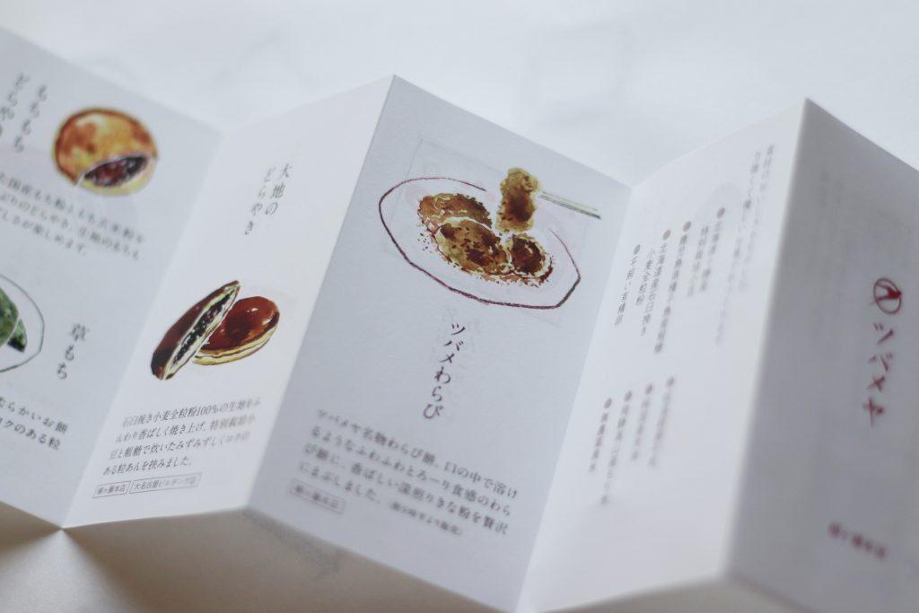 ツバメヤ(柳ヶ瀬)商品案内パンフレットイラスト( 2020年8月1日)