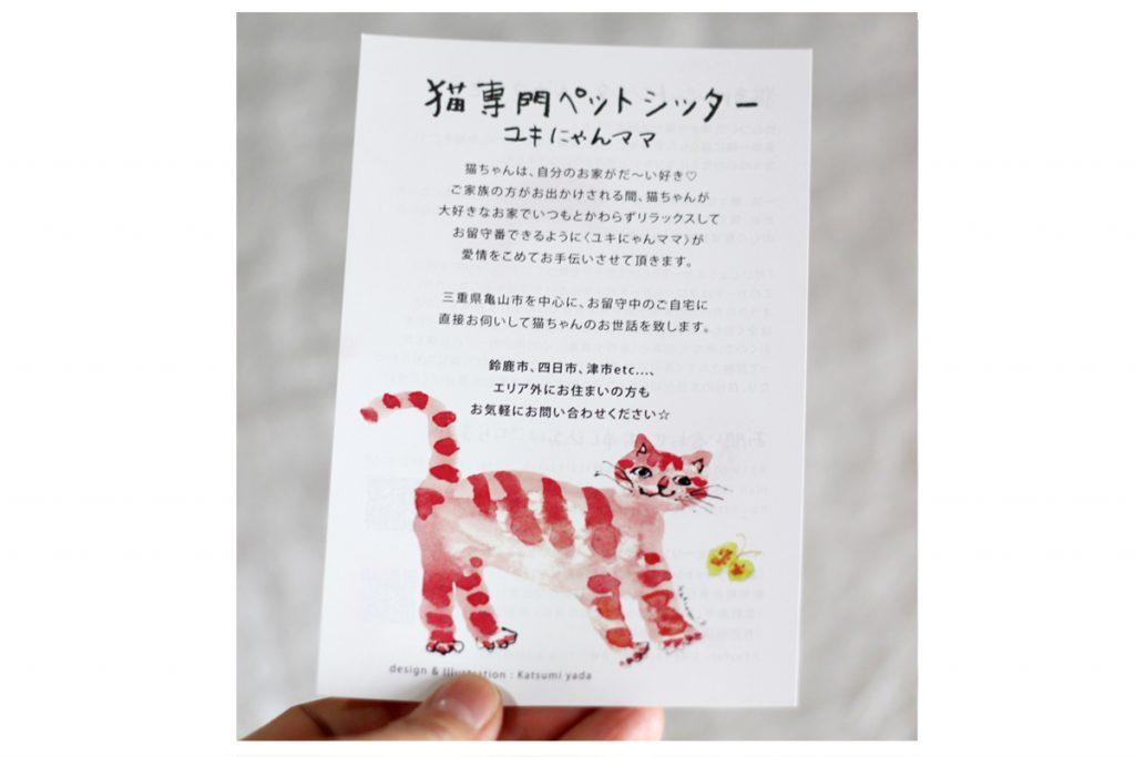 ショップカードデザイン②_はがきサイズ